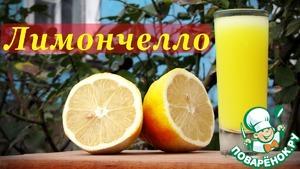 Рецепт Рецепт Лимончелло, итальянский лимонный ликер