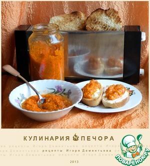 Рецепт Икра из кабачков