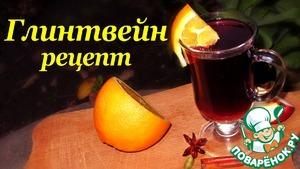 Рецепт Рецепт Глинтвейна, классический способ приготовления