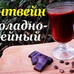 Глинтвейн шоколадно-кофейный. Бодрящий