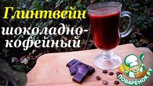 Рецепт Рецепт глинтвейна, шоколадно-кофейный. Бодрящий