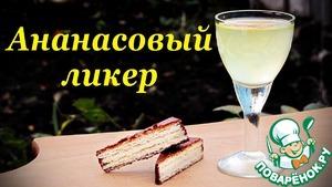 Рецепт Ананасовый ликер