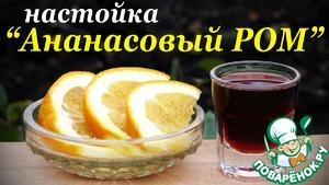 Рецепт настойки, Ананасовый Ром вкусный рецепт приготовления с фотографиями готовим