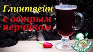 Рецепт Рецепт глинтвейна с острым перчиком