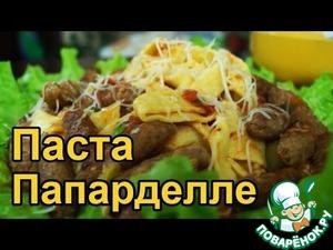 Рецепт Итальянская паста папарделле
