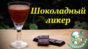 Рецепт Рецепт шоколадного ликера