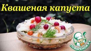 Рецепт Рецепт квашеной капусты, с клюквой, рябиной и яблоками