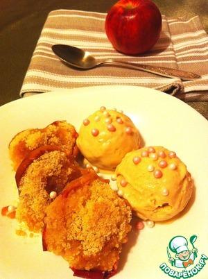 Рецепт Яблочки, запеченные с апельсиновым вареньем и штрейзелем, с мороженым крем-брюле