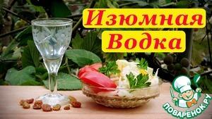 """Рецепт Самогон из изюма, она же еврейская водка-""""пейсаховка"""""""