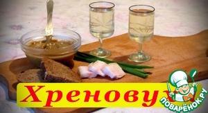 Рецепт Хреновуха. Рецепт приготовления