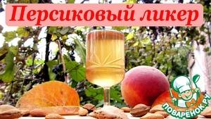 Рецепт Персиковый ликер, рецепт в домашних условиях