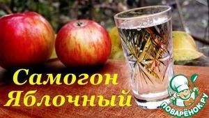 Рецепт: Самогон из яблок, Двойная дистилляция