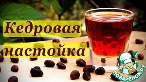 Рецепт Кедровка, рецепт вкусной настойки на кедровых орехах