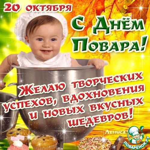День повара поздравления