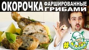 Рецепт Окорочка, фаршированные грибами