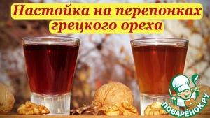 Рецепт Настойка на перепонках грецкого ореха, рецепт с вишневым вареньем и медом