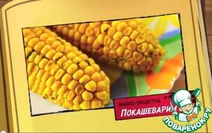 Рецепт Печеная кукуруза