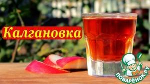 Рецепт Калгановка, рецепт настойки на корне калгана