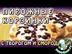 Рецепт Корзиночки со смородиной и творогом