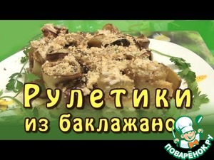Рецепт Рулетики из баклажанов с орехами и чесноком