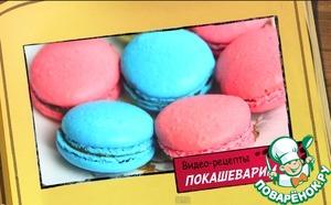 """Рецепт Французские пирожные """"Макароны"""""""