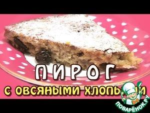 Рецепт Пирог из овсяных хлопьев, изюма и орехов
