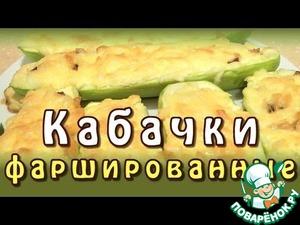 Рецепт Кабачок фаршированный