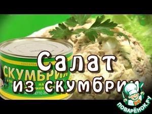 Рецепт Салат с консервированной скумбрией
