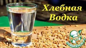 Рецепт Хлебная водка, рецепт браги на диких дрожжах пшеницы