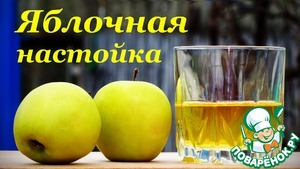 Рецепт: Яблочная настойка, рецепт на самогоне
