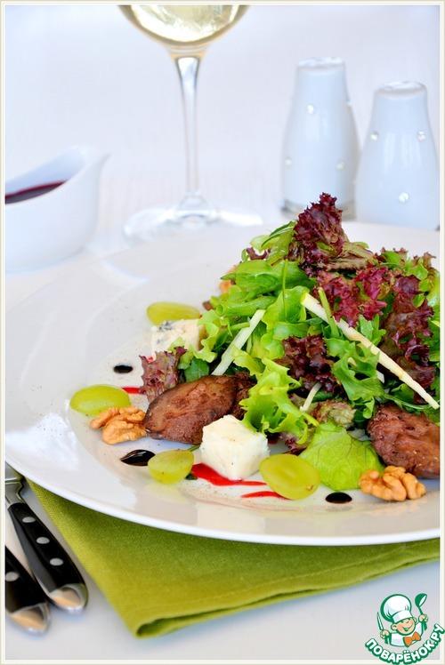 рецепт салата с куриной печенью с виноградом