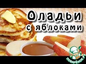 Рецепт Оладьи с яблоками постные