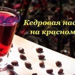 Кедровая настойка, на красном вине