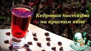 Рецепт Кедровая настойка, на красном вине