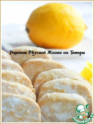 Рецепт Французское лимонное печенье