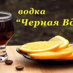 Кофейная водка Черная вдова