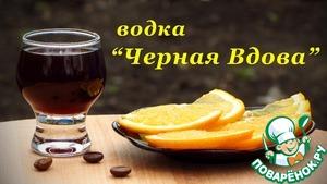 """Рецепт: Кофейная водка """"Черная вдова"""""""