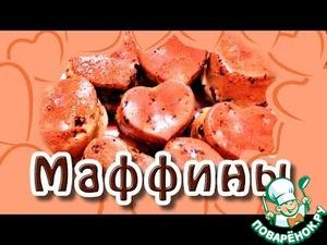 Маффины домашний рецепт приготовления с фото пошагово
