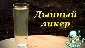 Рецепт Дынный ликер, домашний рецепт
