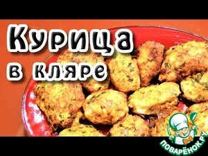 Рецепт Курица в кляре