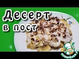 Рецепт Десерт в пост
