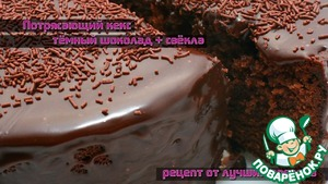 Рецепт Видео рецепт очень вкусного домашнего шоколадного кекса со свеклой