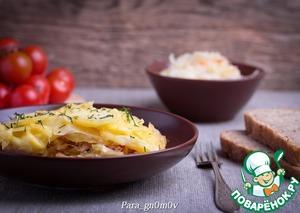 Рецепт Картофельная запеканка с квашеной капустой