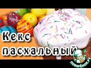 Как приготовить домашний рецепт приготовления с фотографиями Пасхальный кекс