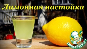 """Рецепт Лимонная настойка """"Особая"""""""