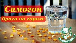 Рецепт Рецепт самогона, брага на горохе, рецепт от Сергея Нестерова