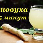 Рецепт Хреновухи быстрого приготовления, за 15 минут
