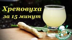 Рецепт Рецепт Хреновухи быстрого приготовления, за 15 минут