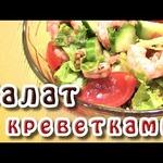 Салат с креветками в медово-горчичном соусе