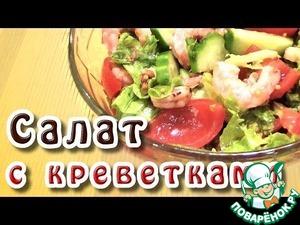 Рецепт Салат с креветками в медово-горчичном соусе